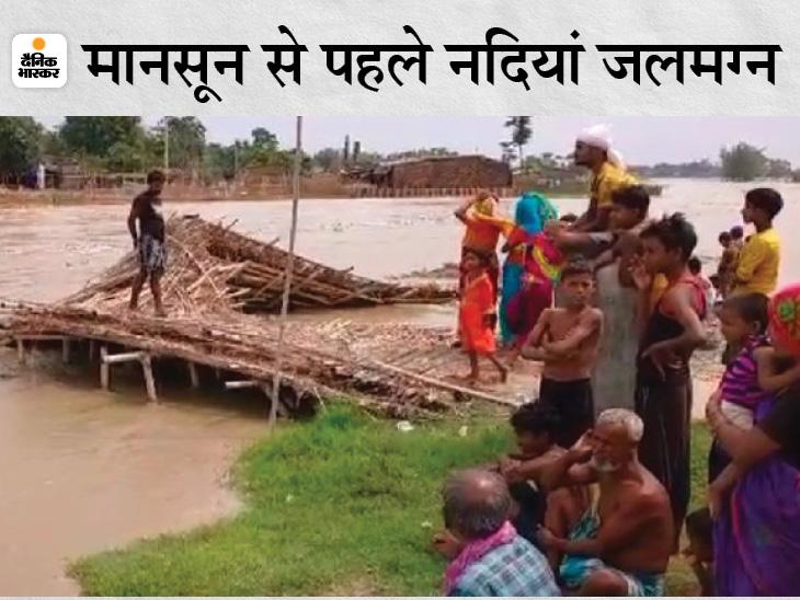 नेपाल में लगातार बारिश का असर; अररिया के सालगुड़ी, बांसबाड़ी, ओला बाड़ी के लोगों को सता रहा घर डूबने का डर अररिया,Araria - Dainik Bhaskar