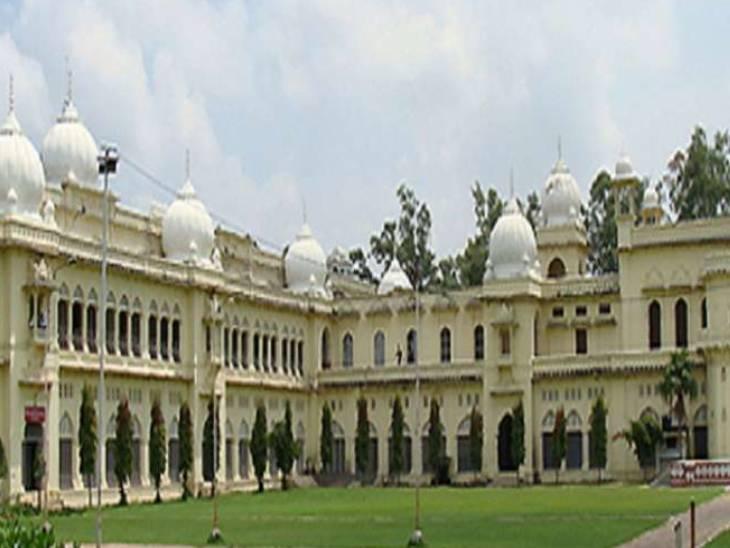 कॉलेजों में शोध शुरू करने को लेकर हुई बैठक में फैकल्टी ने दिए सुझाव, LU लाए अपनी रिसर्च नीति में बदलाव|लखनऊ,Lucknow - Dainik Bhaskar
