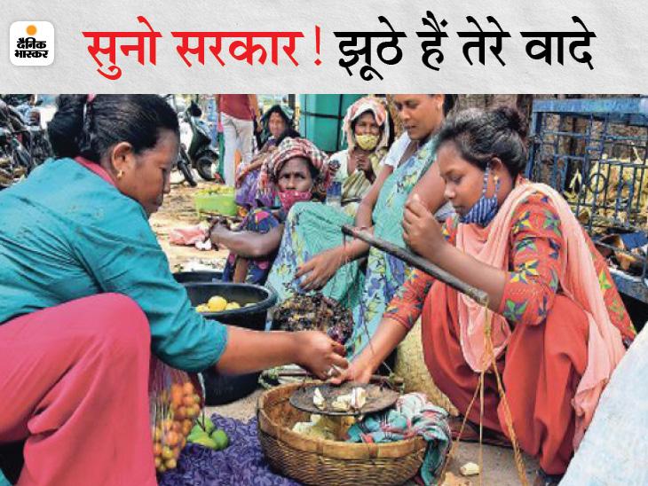 पोता गांव में बिस्कुट बेचकर करते हैं गुजारा तो परपोती सब्जी बेचकर पढ़ाई का खर्च निकालती है, वादा कर 8 सालों में भी सम्मानजनक नौकरी नहीं दे सकी सरकार|रांची,Ranchi - Dainik Bhaskar