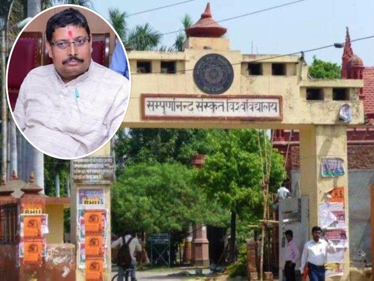 प्रो. त्रिपाठी कार्यभार ग्रहण करने की तिथि से आगामी तीन वर्ष तक संस्कृत विश्वविद्यालय के कुलपति रहेंगे। (इनसेट में प्रो त्रिपाठी) - Dainik Bhaskar