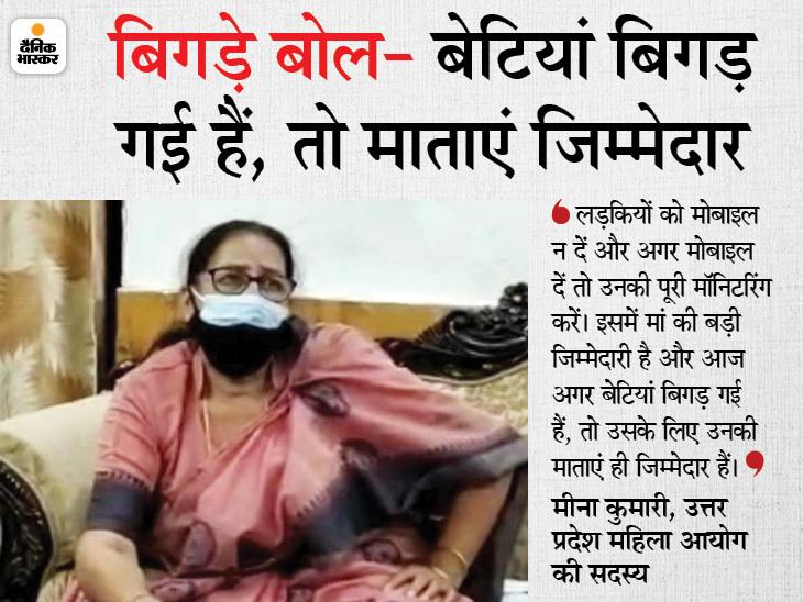 अलीगढ़ में मीना कुमारी बोलीं- लड़कियों को मोबाइल न दें मां-बाप, वे लड़कों से बात करते-करते भाग जाती हैं लखनऊ,Lucknow - Dainik Bhaskar