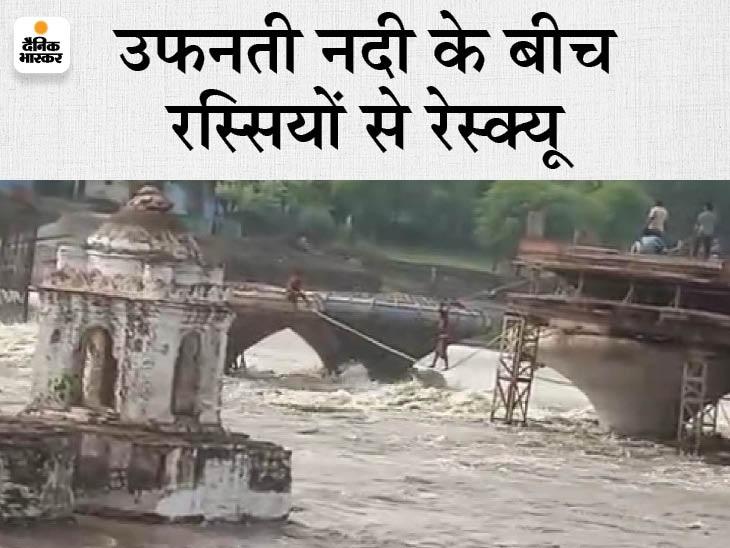 सागर में निर्माणाधीन पुल के पिलर पर फंसा मजदूर, रस्सी बांधकर रेस्क्यू कर मजदूर को बाहर निकाला|सागर,Sagar - Dainik Bhaskar