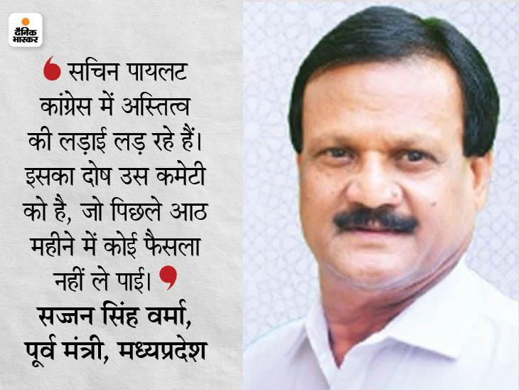 MP के पूर्व मंत्री सज्जन वर्मा ने कहा- गहलोत-पायलट के बीच 8 महीने में मनमुटाव दूर नहीं हुए, इसके लिए समन्वयक समिति दोषी इंदौर,Indore - Dainik Bhaskar