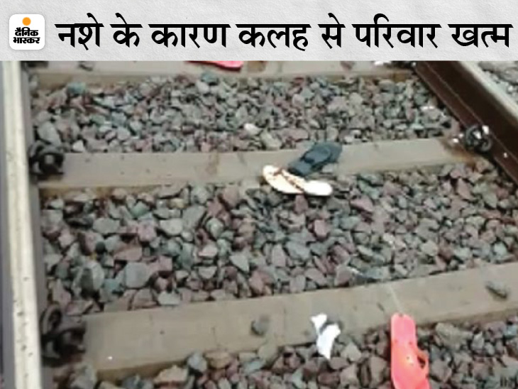 छत्तीसगढ़ के महासमुंद में रेलवे ट्रैक पर 50 मीटर तक बिखरे मिले शव; शराबी पति से विवाद के बाद महिला ने यह कदम उठाया|छत्तीसगढ़,Chhattisgarh - Dainik Bhaskar