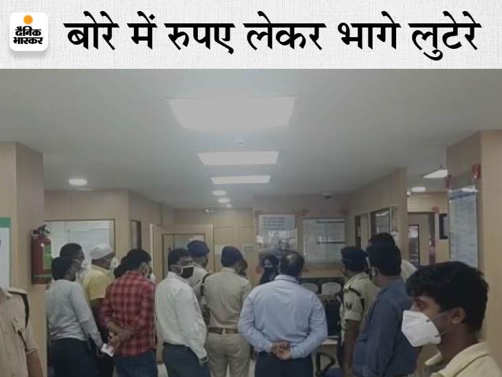 HDFC बैंक खुलते ही अंदर घुस गए 5 लुटेरे, कर्मचारियों को बंधक बनाया, बोरे में रुपए भरकर ले गए; CCTV में कैद हुई वारदात|बिहार,Bihar - Dainik Bhaskar