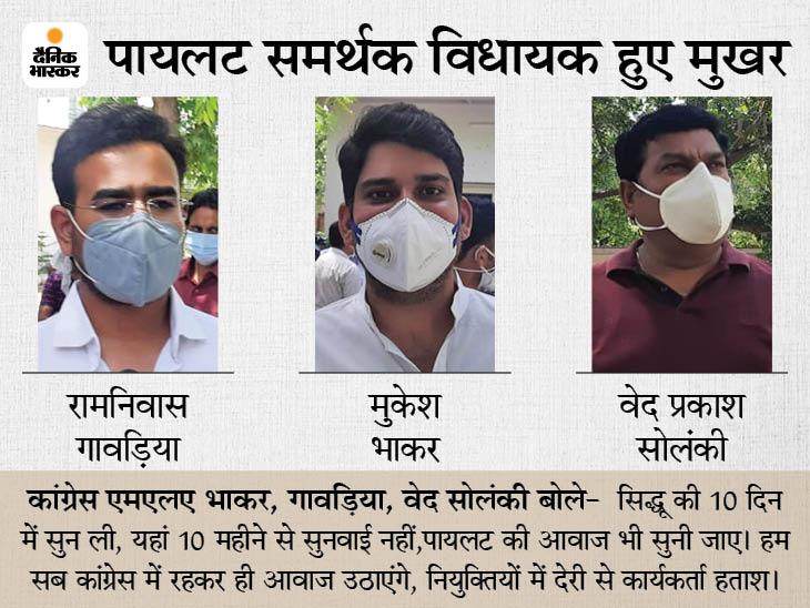 विधायक बोले- सिद्धू की 10 दिन में सुन ली, यहां 10 महीने से सुनवाई नहीं, पंजाब की तर्ज पर पायलट की आवाज सुने हाईकमान जयपुर,Jaipur - Dainik Bhaskar