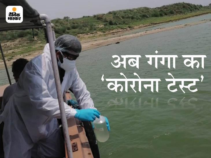 बिहार के बक्सर-पटना-सारण से लिए गए पानी के सैंपल में होगी वायरस की जांच|बिहार,Bihar - Dainik Bhaskar