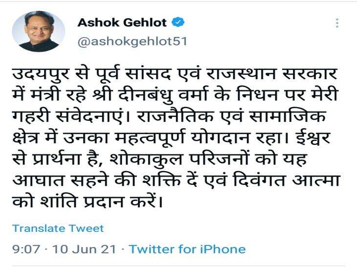 मुख्यमंत्री अशोक गहलोत ने ट्वीट कर जताया शोक।