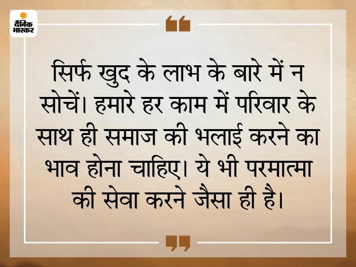 ऐसे काम करें, जिससे दूसरों की कमाई हो और उनका भला हो जाए|धर्म,Dharm - Dainik Bhaskar