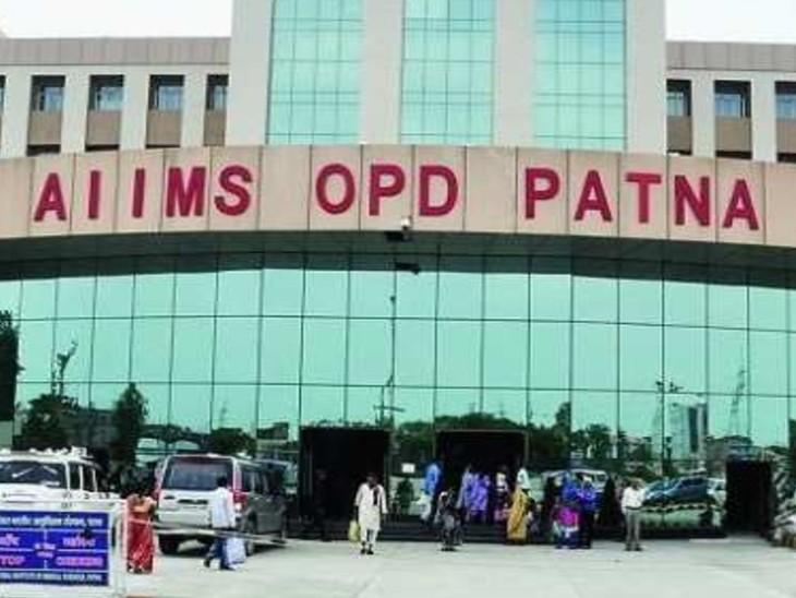 एक दिन में हो सकेंगे 20 ऑपरेशन, PMCH में व्यवस्था नहीं होने के कारण AIIMS में बढ़ गया है लोड|पटना,Patna - Dainik Bhaskar
