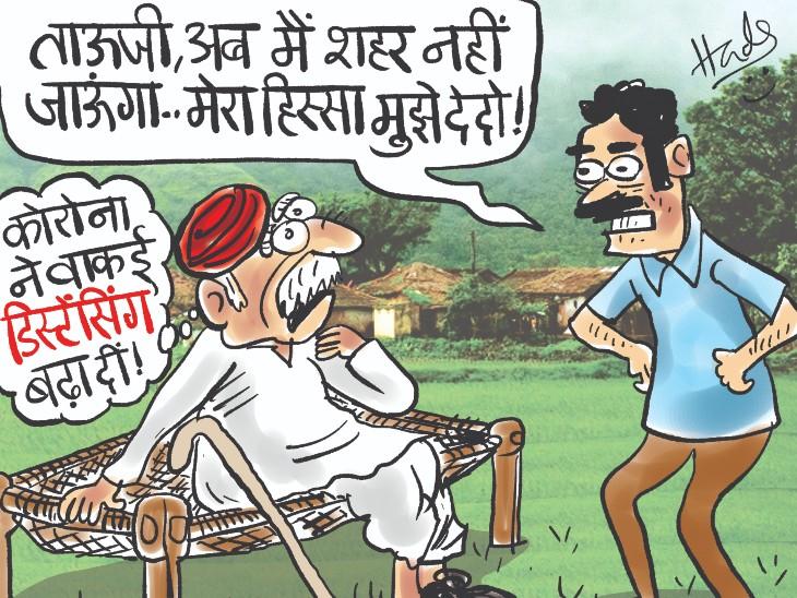 बार-बार लाॅकडाउन के कारण 'परदेस' से माेहभंग, घर आए तो पैतृक संपत्ति के हिस्सा-बांट को लेकर परिवारों में कलह|भिंड,Bhind - Dainik Bhaskar