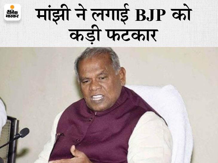 जीतन राम बोले- दलित आगे बढ़े तो नक्सली, मुसलमान मदरसा में पढ़े तो आतंकी, भाई साहब! ऐसी मानसिकता से बाहर निकलिए|बिहार,Bihar - Dainik Bhaskar