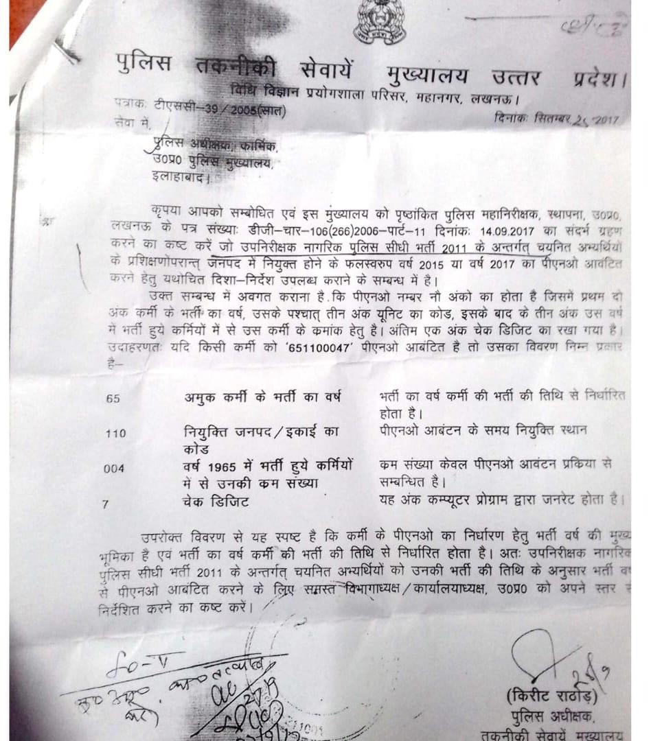 बहराइच जिले के दरोगाओं के पीएनओ संशोधन का आदेश