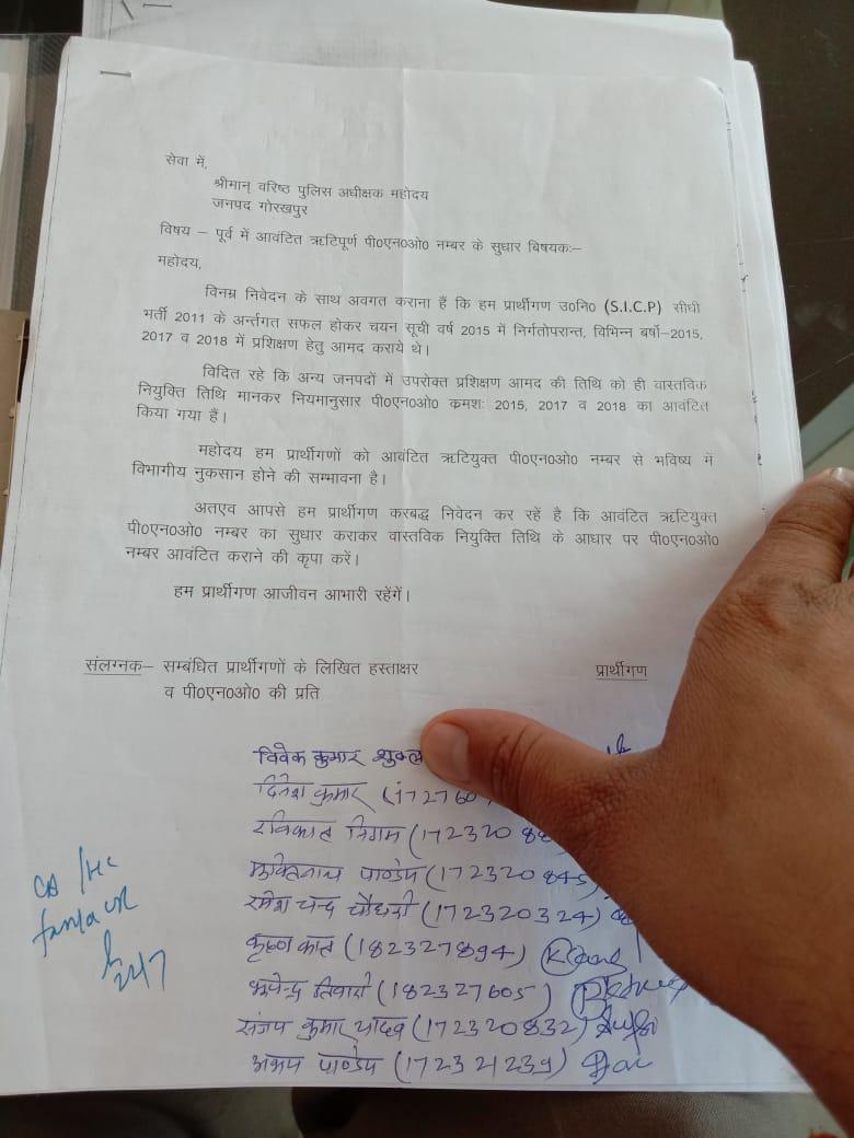 पीएनओ ठीक कराने के लिए पीड़ित दरोगाओं की ओर से लिखित प्रार्थना पत्र देकर शिकायत की गई थी।