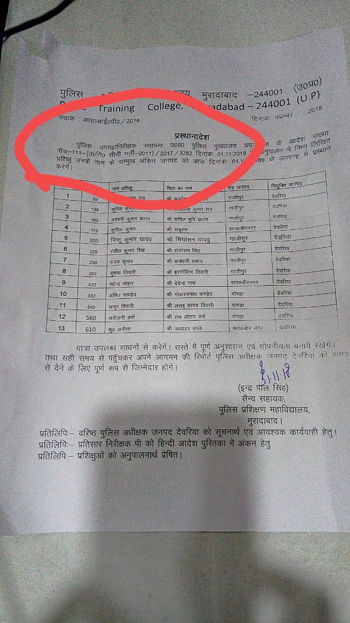 ट्रेनिंग पूरी करने के बाद जिले में आमद करने के लिए जारी आदेश