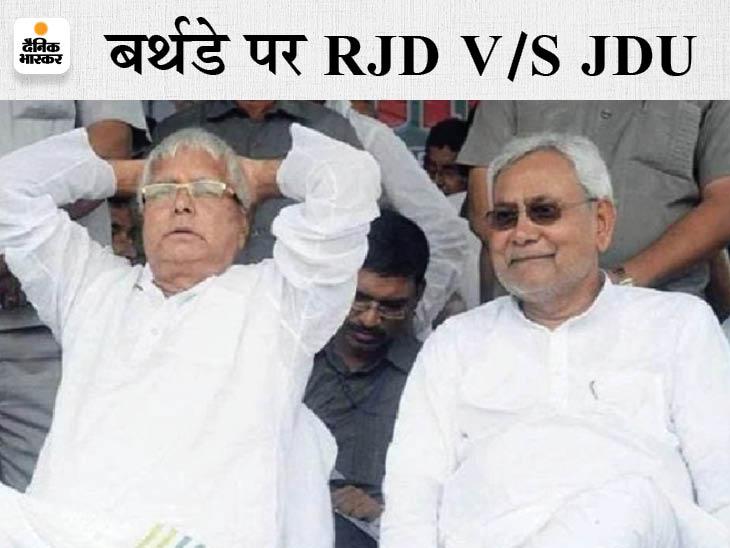 RJD सामाजिक न्याय सद्भावना दिवस के रूप में मनाएगी जन्मदिन, JDU का तंज- पिछड़ों की हड़पी जमीन लौटाएं, तब होगा असली न्याय|बिहार,Bihar - Dainik Bhaskar