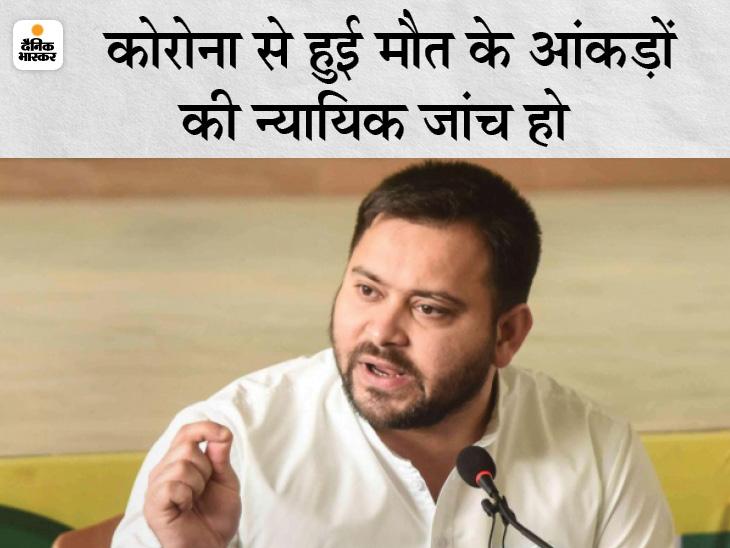 तेजस्वी बोले- सरकार जो आंकड़ा बता रही, उससे 20 गुना अधिक मौतें, घपले में फंसने पर एक दिन में 4 हजार मौतों की संख्या बढ़ा दी|बिहार,Bihar - Dainik Bhaskar