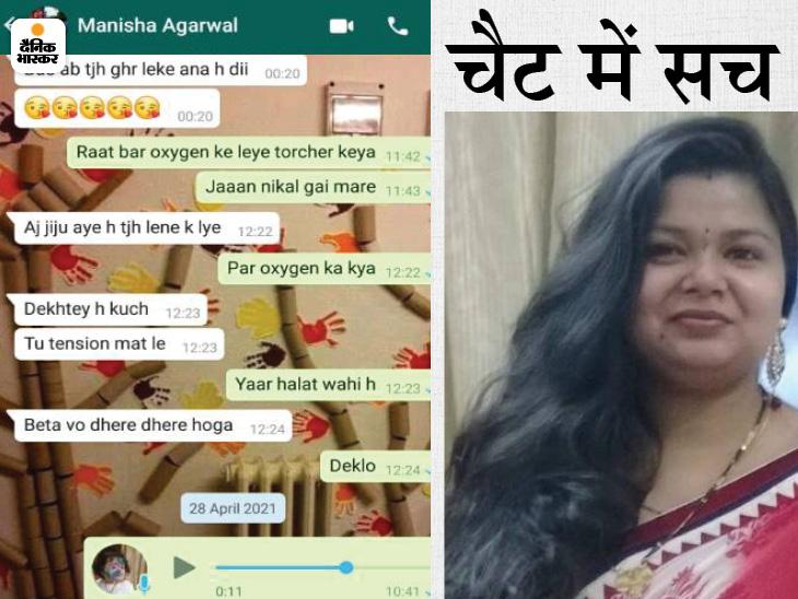सामने आया 11वीं मौत का सच, मृतक महिला के पति ने कहा- 10 दिन से चल रही थी मॉक ड्रिल, पत्नी ने चैट में बताया था आगरा,Agra - Dainik Bhaskar