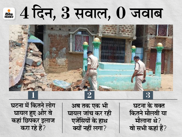 विस्फोट के बाद धाराशायी हो गई थी मदरसे की इमारत। - Dainik Bhaskar