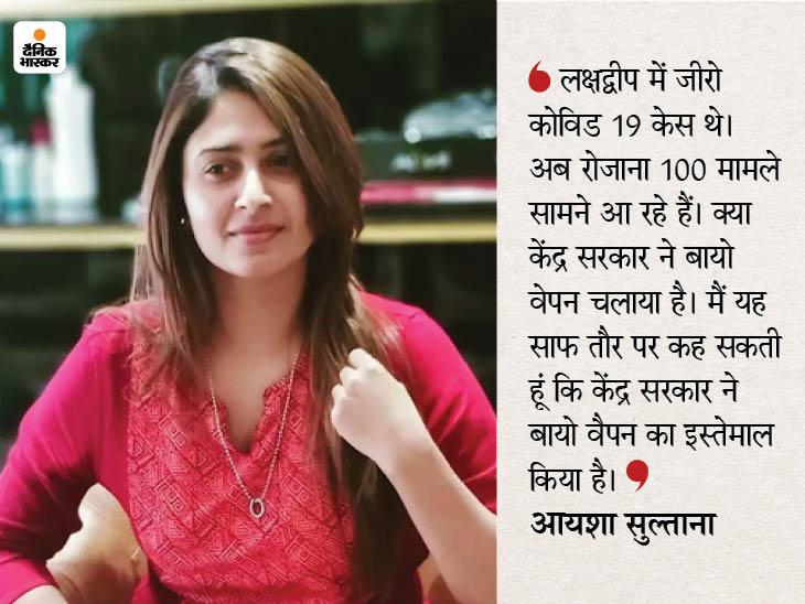 आयशा सुल्ताना ने कहा था- केंद्र ने बायो वेपन इस्तेमाल किया, BJP ने दर्ज करवाया देशद्रोह का केस|बॉलीवुड,Bollywood - Dainik Bhaskar