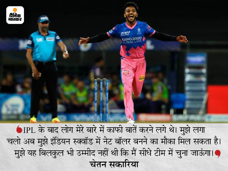 टीम इंडिया में चुने जाने पर इमोशनल हुए चेतन सकारिया, कहा- पिता का सपना पूरा हुआ, काश वे मुझे खेलते हुए देखने के लिए जिंदा होते क्रिकेट,Cricket - Dainik Bhaskar