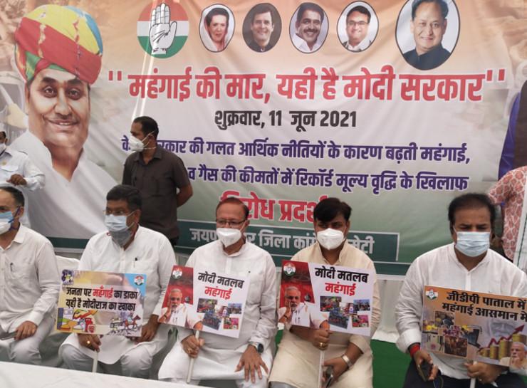 जयपुर में पेट्रोल डीजल की बढ़ती कीमतों व महंगाई के मुद्दे पर धरने में शामिल हुए प्रदेश कांग्रेस के दिग्गज नेता
