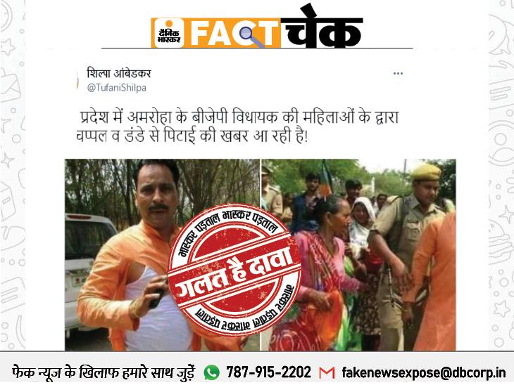 यूपी के अमरोहा में महिलाओं ने की भाजपा विधायक की पिटाई? जानिए इस वायरल पोस्ट का सच|फेक न्यूज़ एक्सपोज़,Fake News Expose - Dainik Bhaskar