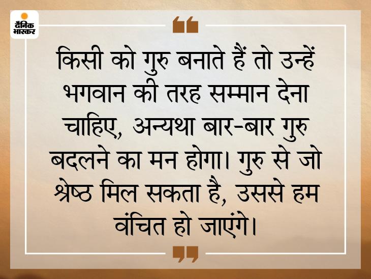 गुरु और परमात्मा में कोई भेद नहीं है, गुरु ही परमात्मा तक पहुंचने का माध्यम हैं|धर्म,Dharm - Dainik Bhaskar