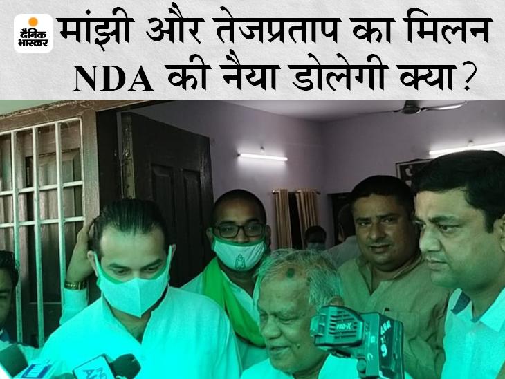 अचानक पूर्व CM जीतनराम मांझी के आवास पहुंचे लालू यादव के बड़े बेटे तेजप्रताप, बंद कमरे में 40 मिनट हुई बात|बिहार,Bihar - Dainik Bhaskar