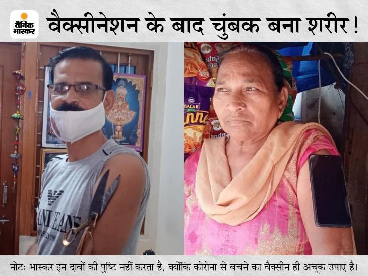 कोटा में महिला और पुरुष का दावा- टीका लगवाने के बाद हाथ से चिपकने लगे लोहे के सामान; डॉक्टर भी सुनकर हैरान|कोटा,Kota - Dainik Bhaskar
