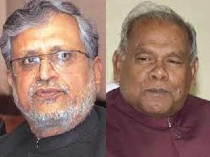 BJP के राज्यसभा सांसद सुशील मोदी और हम पार्टी प्रमुख जीतन राम मांझी। - Dainik Bhaskar