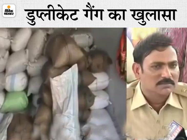 लखनऊ समेत अन्य राज्यों में जहरीले केमिकल्स से खसखस, जीरा और काली मिर्च तैयार कर हैदराबाद में बेचते थे, सरगना समेत 15 लोग गिरफ्तार लखनऊ,Lucknow - Dainik Bhaskar