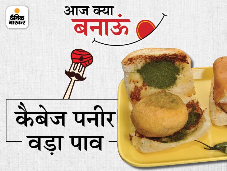 संडे स्पेशल कैबेज पनीर वड़ा पाव बनाने की आसान रेसिपी, इसे शाम के नाश्ते में चाय के साथ सर्व करें लाइफस्टाइल,Lifestyle - Dainik Bhaskar