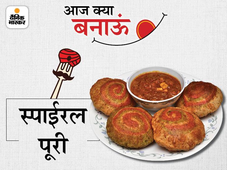 आटे में चुकंदर और पालक का पेस्ट डालकर बनाएं स्पाईरल पूरी, इसे छोले-पनीर या मनपसंद सब्जी के साथ सर्व करें लाइफस्टाइल,Lifestyle - Dainik Bhaskar