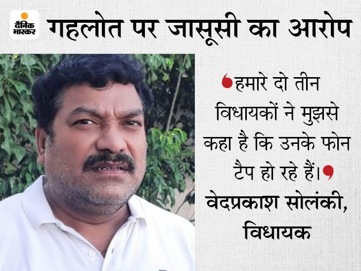 अपने ही विधायकों के फिर से फोन टैप करा रही गहलोत सरकार, वेदप्रकाश सोलंकी ने कहा- हमारे कई विधायकों ने शिकायत की|जयपुर,Jaipur - Dainik Bhaskar