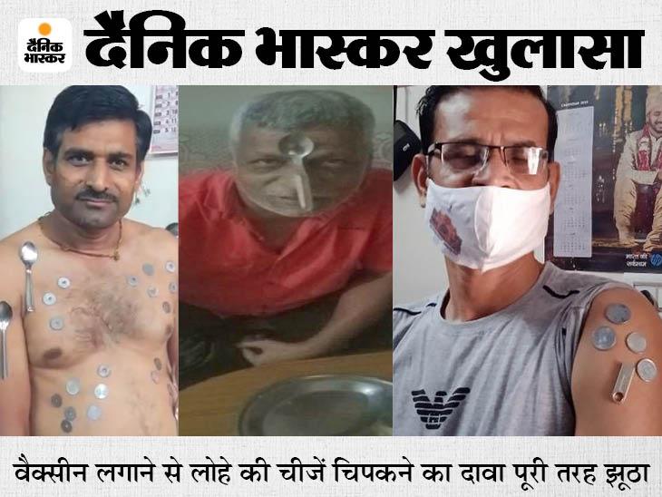 SMS अस्पताल के डॉक्टरों की टीम ने भास्कर ऑफिस में दिया लाइव डेमो, कहा- चुंबकीय शक्ति जैसा कुछ नहीं, पसीने से चिपकते हैं सिक्के राजस्थान,Rajasthan - Dainik Bhaskar