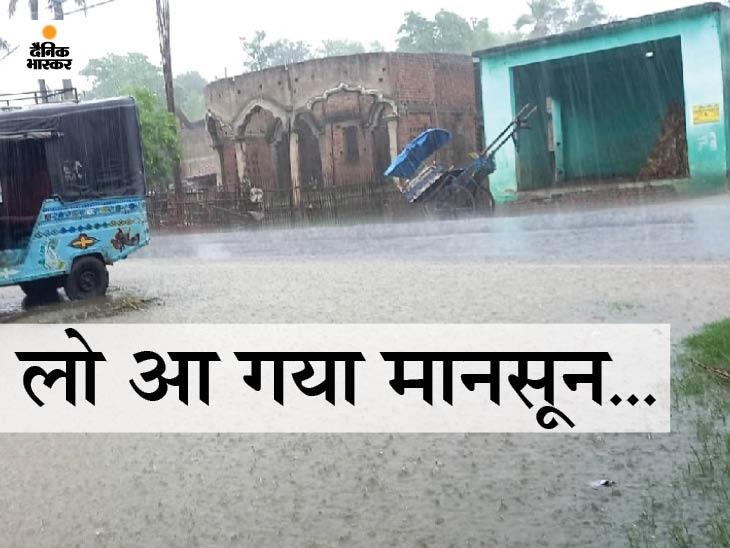 बिहार में पूर्वी भाग होते हुए दरभंगा पहुंचा मानसून, देर रात पूरे बिहार को कवर करते हुए पूर्वी उत्तर प्रदेश में होगा दाखिल|बिहार,Bihar - Dainik Bhaskar
