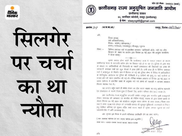 सिलगेर गोलीकांड की जांच करना चाहता था अनुसूचित जनजाति आयोग; अचानक रद्द हुआ दौरा, सचिव का भी ट्रांसफर|रायपुर,Raipur - Dainik Bhaskar
