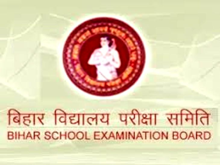 जिला शिक्षा पदाधिकारी कार्यालय में फोटो पहचान पत्र दिखाने पर मिलेगा रिजल्ट कार्ड, 2019 में हुई थी परीक्षा|पटना,Patna - Dainik Bhaskar