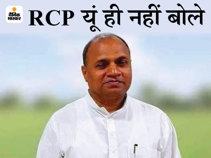 जदयू के राष्ट्रीय अध्यक्ष RCP सिंह। - Dainik Bhaskar