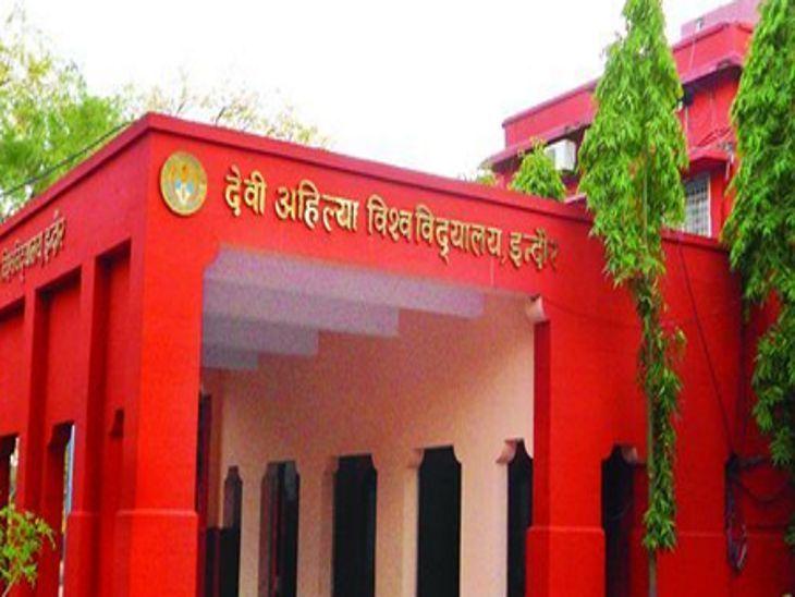 पहले भी बना चुके है हैकर्स यूनिवर्सिटी के प्रोफेसर के मेल आईडी को निशाना, साइबर को शिकायत इंदौर,Indore - Dainik Bhaskar