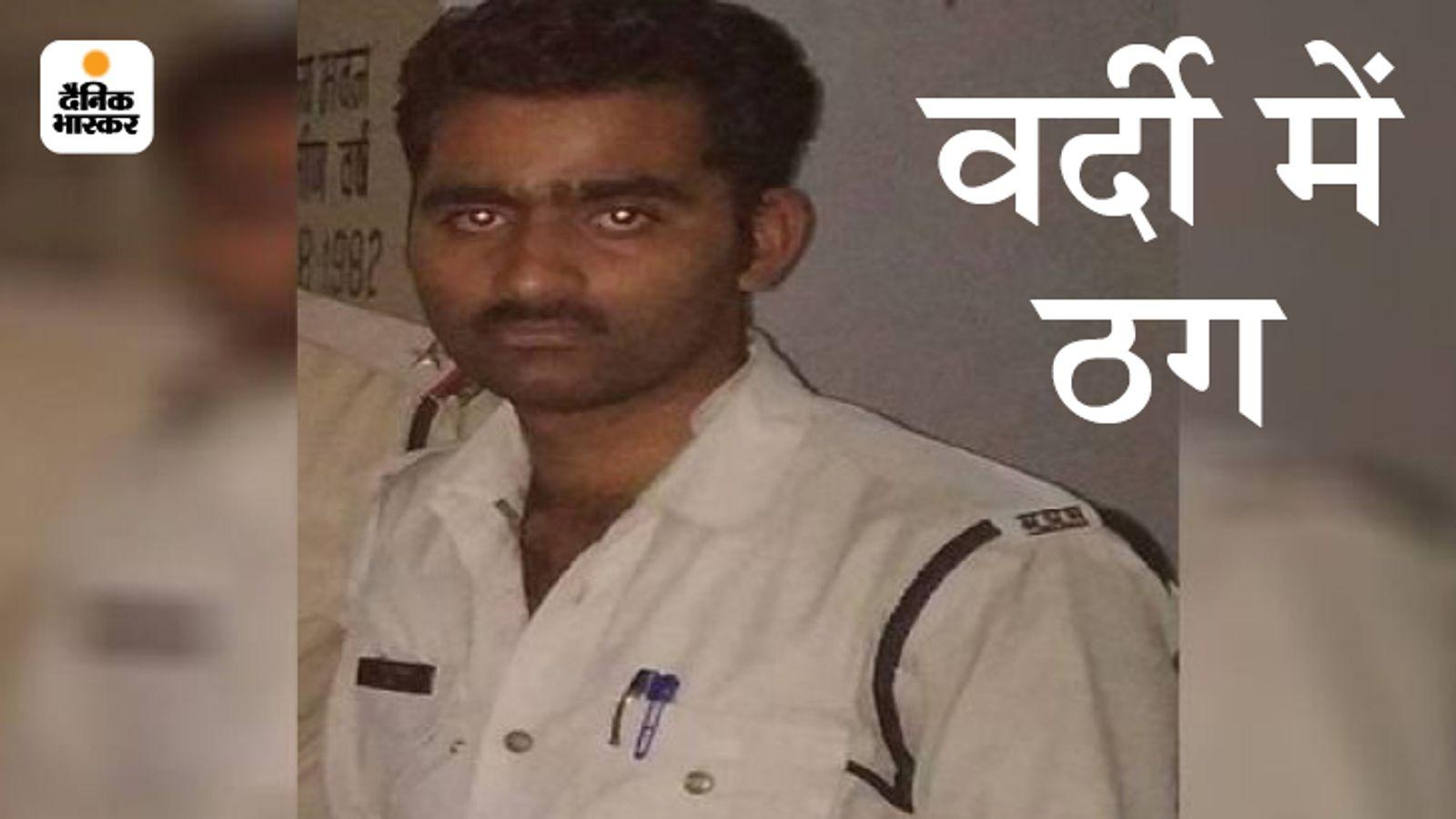 शराब तस्करों से गठजोड़ करना आरक्षक को पड़ा भारी, SP ने जांच के बाद किया सेवा से बर्खास्त|रीवा,Rewa - Dainik Bhaskar