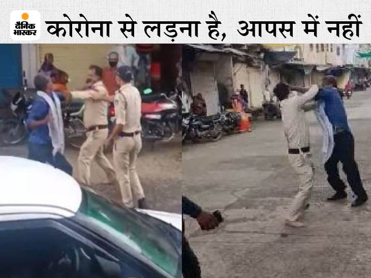पुलिसकर्मी ने किसान को रोक कर कहा- कोविड जांच कराओ, मना करते ही किसान को सरेबाजार पीटा, किसान ने भी उठाया हाथ|राजगढ़ (भोपाल),Rajgarh (Bhopal) - Dainik Bhaskar
