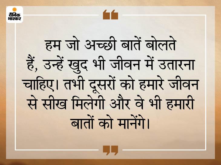 हमें अपनी मातृभाषा को पूरा मान देना चाहिए, हर महत्वपूर्ण अवसर पर मातृभाषा का उपयोग जरूर करें|धर्म,Dharm - Dainik Bhaskar