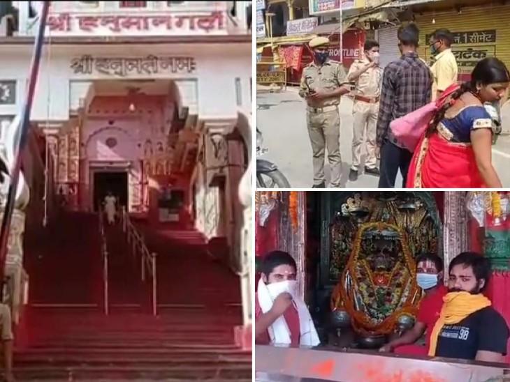 हनुमानगढ़ी में बढ़ाई गई सुरक्षा, मंदिर की चौखट से ही श्रद्धालुओं को समझा-बुझाकर लौटाया अयोध्या,Ayodhya - Dainik Bhaskar