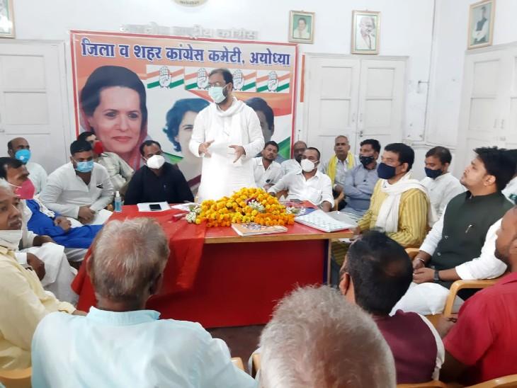 अयोध्या में अखिल भारतीय कांग्रेस कमेटी के सचिव ने दिए जीत के मंत्र, बोले- युवा पीढ़ी को कांग्रेस शासनकाल के जनहित कार्यों से अवगत कराएं कार्यकर्ता अयोध्या,Ayodhya - Dainik Bhaskar