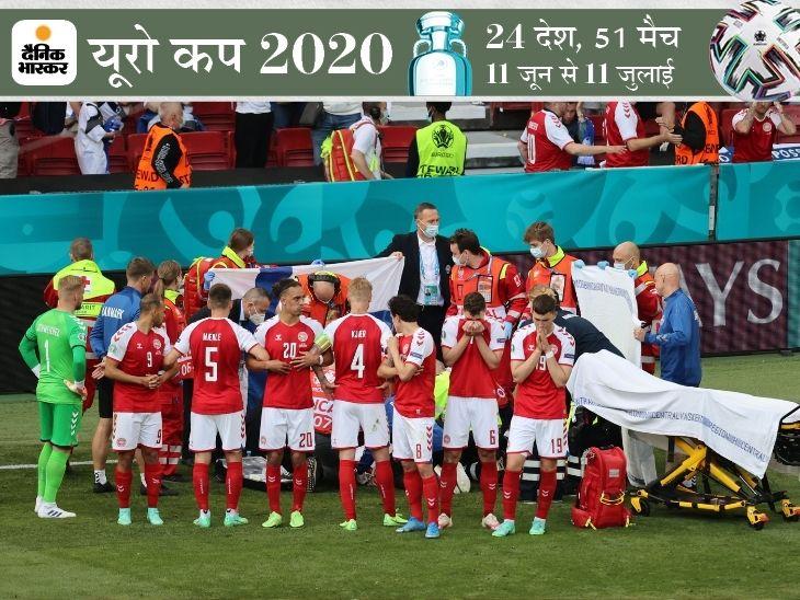 ग्राउंड पर हुए हादसे के कारण स्विच ऑफ हो चुकी थी डेनमार्क की टीम, मैच दोबारा कराने में जल्दबाजी क्यों|स्पोर्ट्स,Sports - Dainik Bhaskar