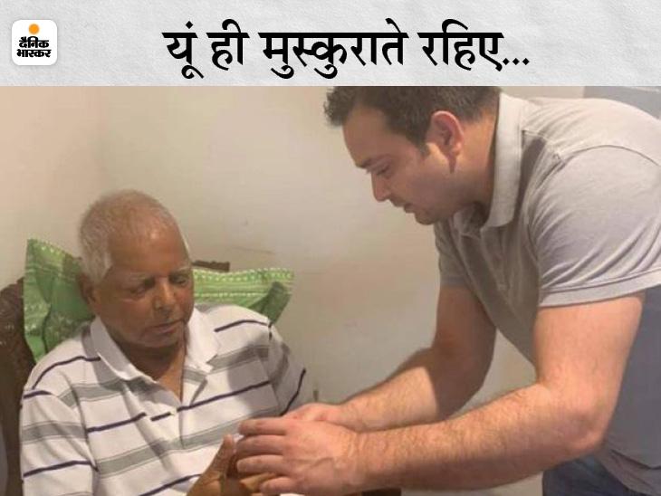 बेटे तेजस्वी के साथ लालू की अर्से बाद मुस्कुराते हुए फोटो सामने आई, RJD बोली- जितना सताओगे ताकत उतनी ही बढ़ेगी बिहार,Bihar - Dainik Bhaskar