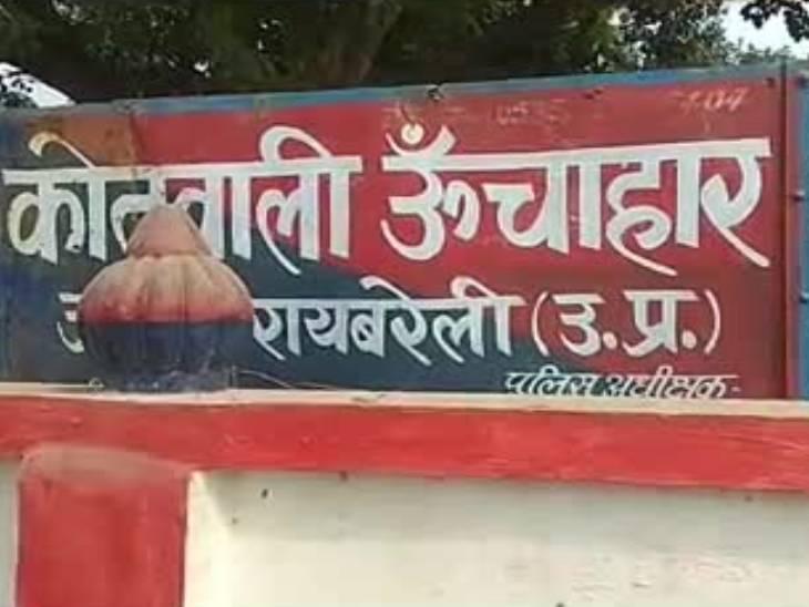 तीन साल की मासूम के साथ किशोर ने किया रेप; खून में लथपथ बच्ची को अस्पताल में कराया गया भर्ती, हालत गंभीर|लखनऊ,Lucknow - Dainik Bhaskar