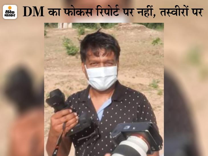 CM योगी ने 2 दिन में मांगी थी जांच रिपोर्ट, 7 दिन बाद जांच पूरी नहीं; DM प्रभु एन सिंह छुट्टी लेकर फोटोग्राफी में मशगूल आगरा,Agra - Dainik Bhaskar